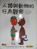 【書寶二手書T1/少年童書_KEI】人類與動物的行為觀察_池田 啟