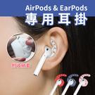 附收納套 AHASTYLE EarHooks - AirPods&EarPods 專用耳掛 附收納套
