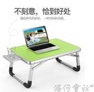 電腦桌 筆記型電腦桌床上用書桌折疊桌小桌子懶人學生宿舍神器學習桌 【618特惠】