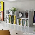 桌面收納書架簡易桌上兒童學生用桌面書架置物架辦公室書桌收納宿舍小書柜YYS 【快速出貨】