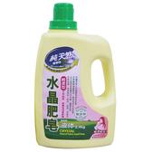 南僑水晶肥皂液体-輕柔型2.4kg*6入(箱)【愛買】