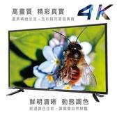 SANSUI 山水 SLHD-7520 75型 4K智慧連網 液晶顯示器 3年保固 聯強