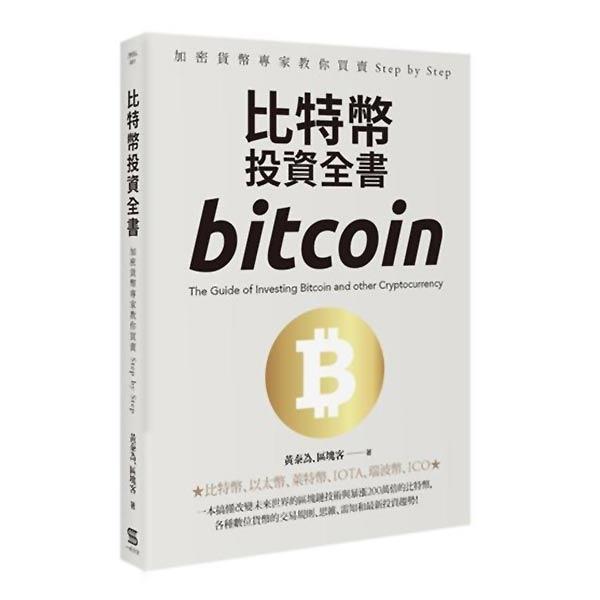 比特幣投資全書:專家教你買賣加密貨幣Step by Step