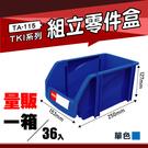 【量販一箱】天鋼 TA-115 組立零件盒(36入) (藍) 耐衝擊分類盒 零件盒 分類盒 五金收納盒
