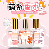 【F046】花之物語 萌系香水 少女花果香調香水 30ML(多款可選)