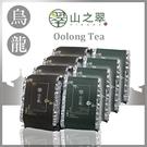 【山之翠】頂規手採清香烏龍茶 150g 8包入