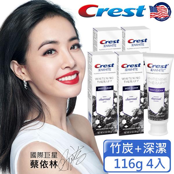美國Crest 自然亮白 牙膏116g 竹炭+深潔 4入