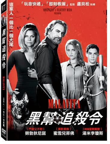 黑幫追殺令 DVD Malavita  (購潮8)