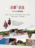 (二手書)京都‧奈良,日本古都慢遊 古寺院X散步小路X世界文化遺產X近郊一日小旅..
