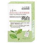 上山採藥 綠茶白皙潔膚面膜20ml (10片/盒)