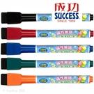 成功 磁性擦頭 細字白板筆 1302 /一支入(定20) SUCCESS 安全無毒 附板擦 磁鐵白板筆 磁性白板筆