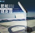逸奇e-Kit 28顆亮白LED燈/ 電池USB雙用二合一/輕巧百變創意蛇管檯燈夾UL-8002_BK
