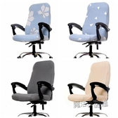 旋轉椅套連體辦公電腦椅子套罩扶手座椅套升降凳子套彈力老板椅套  魔法鞋櫃