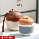 泡茶杯 松果快客杯 日式旅行茶具套裝一壺一杯便攜式辦公泡茶杯簡約防燙 米家