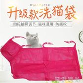 洗貓袋 洗貓袋貓咪專用用品貓包剪指甲貓用防抓咬貓洗澡神器第三代貓網袋 唯伊時尚