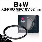 德國 B+W XS-PRO MRC UV NANO 62mm 超薄框奈米多層鍍膜保護鏡 ★24期免運★ 薪創數位