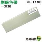 【限時促銷 ↘140元】OKI ML-1190 相容色帶