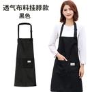 韓版時尚圍裙女可愛廚房成人防水防油工作服罩衣圍裙 zm1175『男人範』