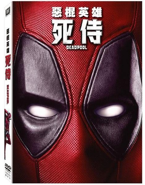惡棍英雄 死侍 DVD (購潮8)