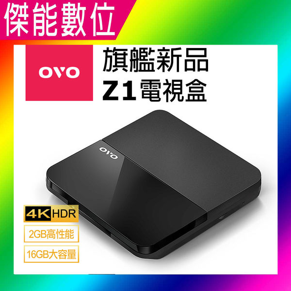 OVO Z1 旗艦新品電視盒 四核心效能智慧電視盒 4K電視盒 追劇 免越獄 大容量 另售OVO B01S N1