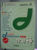 【書寶二手書T3/網路_YFD】快快樂樂學Dreamweaver MX中文版你好神_原價490_文淵閣工作室_無光碟