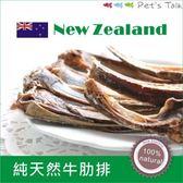 Pet's Talk~紐西蘭進口100%純天然牛肋排/天然的潔牙小幫手~超值商務包1000G