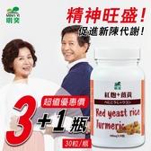 【明奕】紅麴+薑黃(30粒x3+1瓶)-即期品:2020.12.11-可搭配二型膠原蛋白鯊魚軟骨瑪卡使用