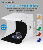 雙燈攝影棚小型靜物拍攝小燈箱柔光迷你微型簡易產品拍照道具 全館免運