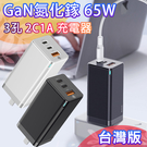 Baseus GaN迷你氮化鎵65W快充 2C1A筆電 平板手機共用的快充充電器(台灣版)