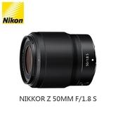 【全新】Nikon Z接環 NIKKOR Z 50mm F/1.8 S  定焦鏡頭 公司貨 *上網登錄贈郵政禮券(至2019/12/31止)