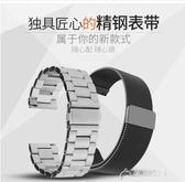 手環錶帶-華為Watch GT錶帶GT2華為watch2pro錶帶榮耀智能手錶帶Magic金屬不銹鋼米蘭B5 花間公主