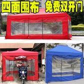 雨棚 帳篷圍布廣告拉鏈開門戶外四腳折疊遮陽棚雨棚四角擺攤傘四面透明