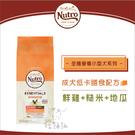 Nutro美士〔小型低卡成犬配方,鮮雞+糙米,5磅,美國製〕