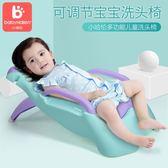 兒童洗頭椅 小哈倫兒童洗頭椅寶寶洗發躺椅可折疊小孩洗發椅加大號作嬰兒浴床【小天使】
