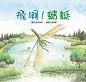 飛啊!蜻蜓