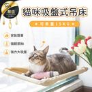 貓咪吸盤式吊床 單購 毛毯【HAPA42】#捕夢網