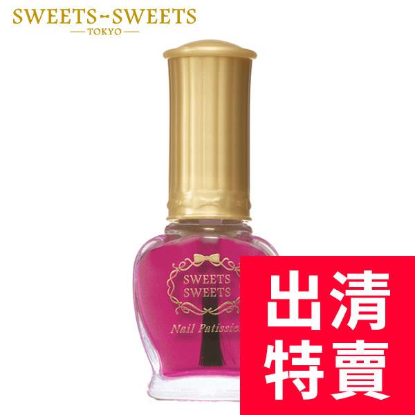 【出清】SWEETS SWEETS 經典午茶指甲油-45黑醋栗晶凍 8ml (效期21/12/26)  ◇iKIREI