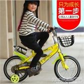 兒童自行車3歲寶寶腳踏車2-4-67-8-9-10歲童車男孩1416寸小孩單車CY『新佰數位屋』