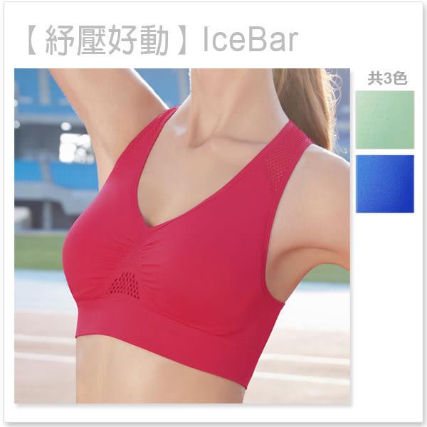 曼黛瑪璉-紓壓好動IceBar背心式內衣  M-XL(繽紛粉)(內衣未購滿2件恕無法出貨,退貨需整筆退)