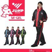 imitu 【JUMP】雅仕II代套裝休閒風雨衣(黑紅M~4XL)上衣內裡_加大尺寸