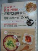 【書寶二手書T1/養生_HOB】日本第一抗老化醫師教你這樣吃發酵食品,健康長壽活到100 歲