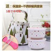 餐盒 陶瓷碗飯盒帶蓋可微波爐專用加熱學生瓷碗韓國便當盒圓形上班族 七夕情人節