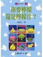 二手書博民逛書店 《你要檸檬還是檸檬汁?》 R2Y ISBN:957751426X│吳燈山