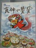 【書寶二手書T1/兒童文學_JDJ】食神小饕餮_陳沛慈
