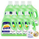 [免運]【妙管家】抗菌防霉洗衣精4000g(8瓶)(贈)日本橘香洗手液200ml