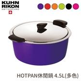 益康屋 KUHN RIKON瑞士HOTPAN休閒鍋4.5L