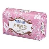 雪芙蘭 柔膚香皂 130g【康鄰超市】