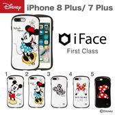 Hamee 自社製品 迪士尼 iFace 經典人物系列 iPhone 8 Plus/7 Plus 吸震軟框 手機殼 附吊飾孔 (任選) 41-842232