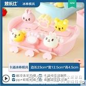 烤樂仕雪糕冰棒模具食品級硅膠盒子家用冰淇淋兒童自制迷你小冰棍 怦然新品