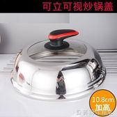 鍋蓋通用蒸炒湯鍋蓋不銹鋼玻璃鍋蓋30 32cm 貝芙莉女鞋
